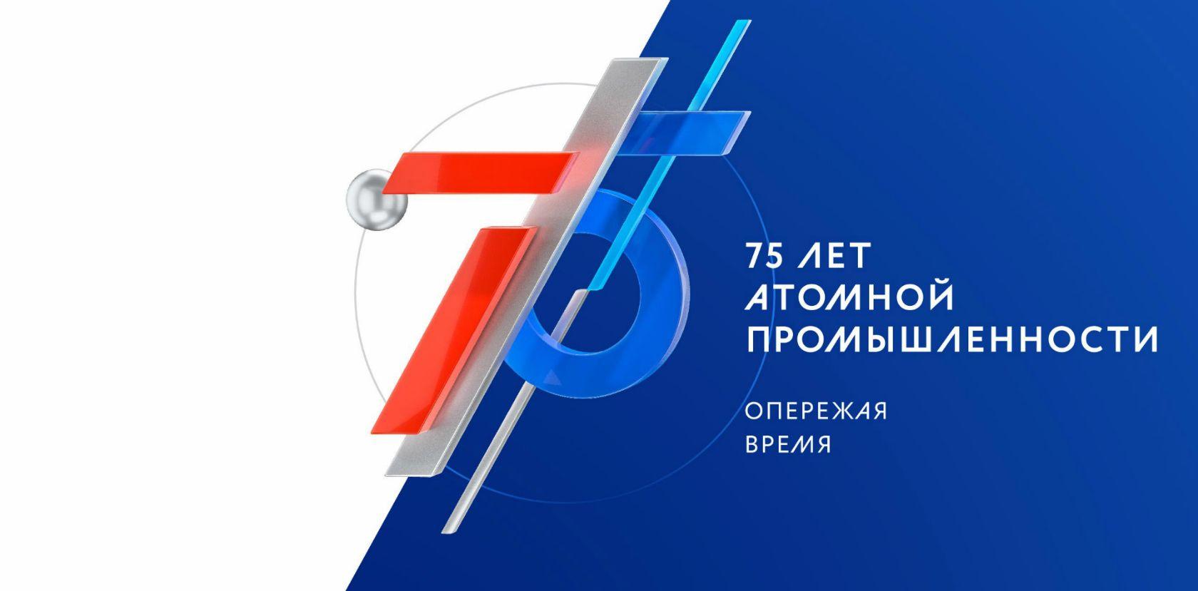 Открытый конкурс «Атом рядом», посвящённый 75-летию атомной промышленности России