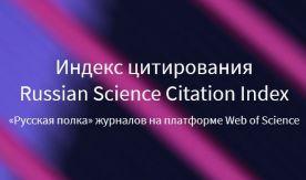 Свободный доступ к Russian Science Citation Index