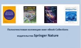 Полнотекстовая коллекция книг eBook Collections издательства Springer Nature