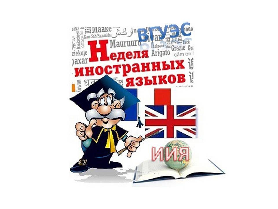 Увлекательные занятия и уникальные мастер-классы проведут преподаватели на неделе иностранных языков