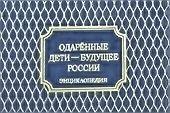 Об успехах преподавателей и учеников Школы-интерната ВГУЭС узнала вся Россия