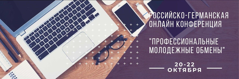 Российско-Германская конференция «Профессиональные молодежные обмены»