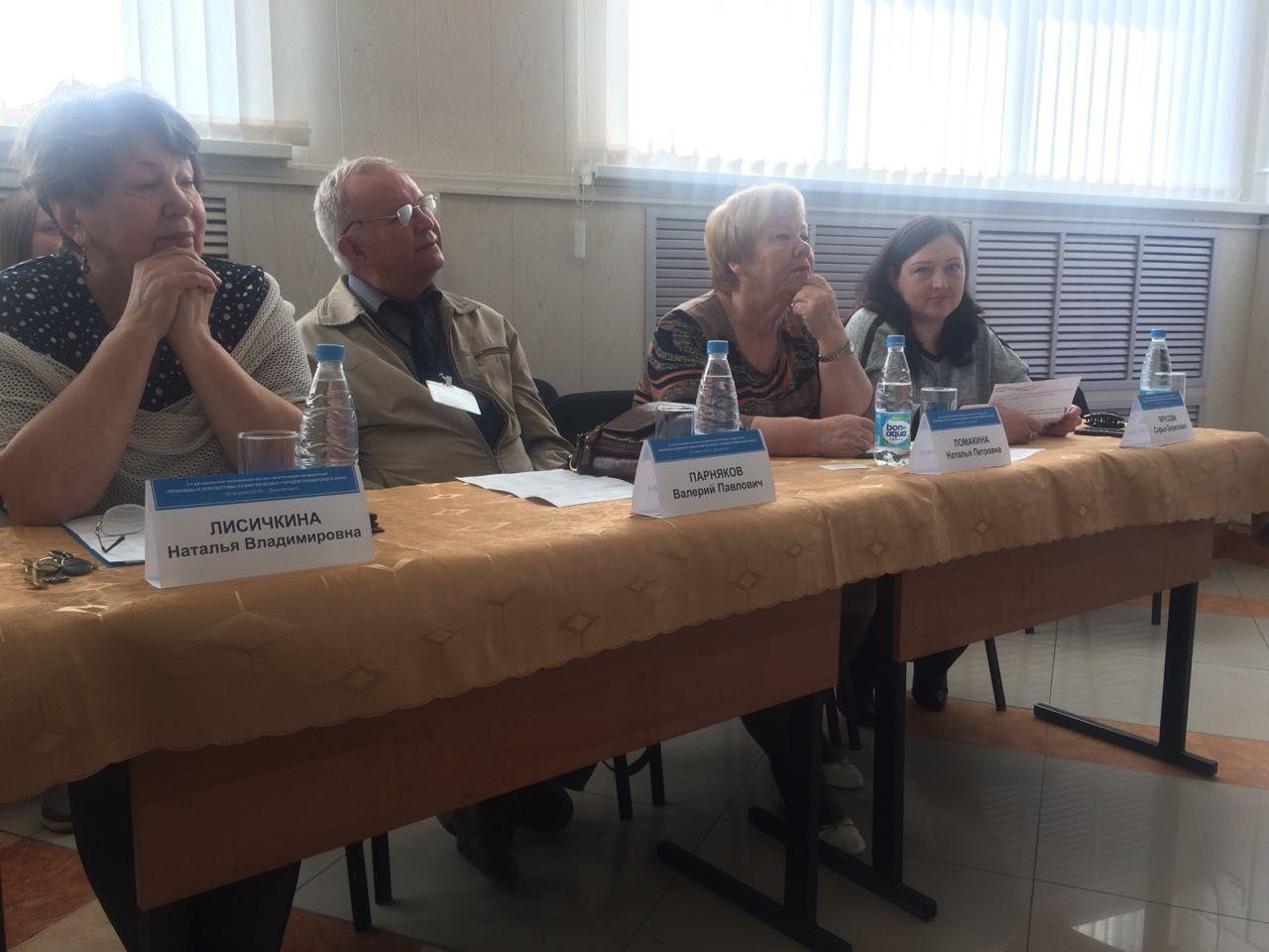 МИТГ принял участие в региональной конференции, посвященной проблемам и перспективам развития малых городов Приморского края
