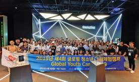 VSUES students became participants of the IV Global Youth Camp 2019 in the Republic of Korea
