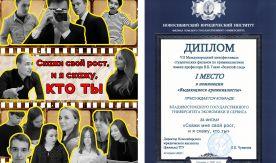 Фильм студентов Института права ВГУЭС получил награду международного кинофестиваля «Золотой след»