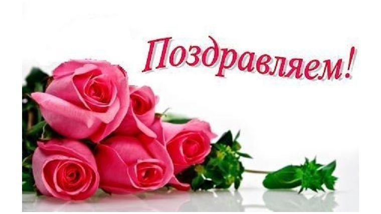 Поздравляем старшего преподавателя кафедры экономики и менеджмента Титову Наталью Юрьевну