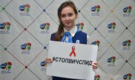 Студенты ВГУЭС поддержали Всероссийскую акцию «Стоп ВИЧ/СПИД»