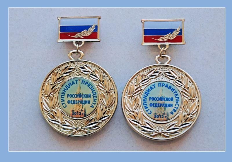Стипендиаты Президента и Правительства Российской Федерации