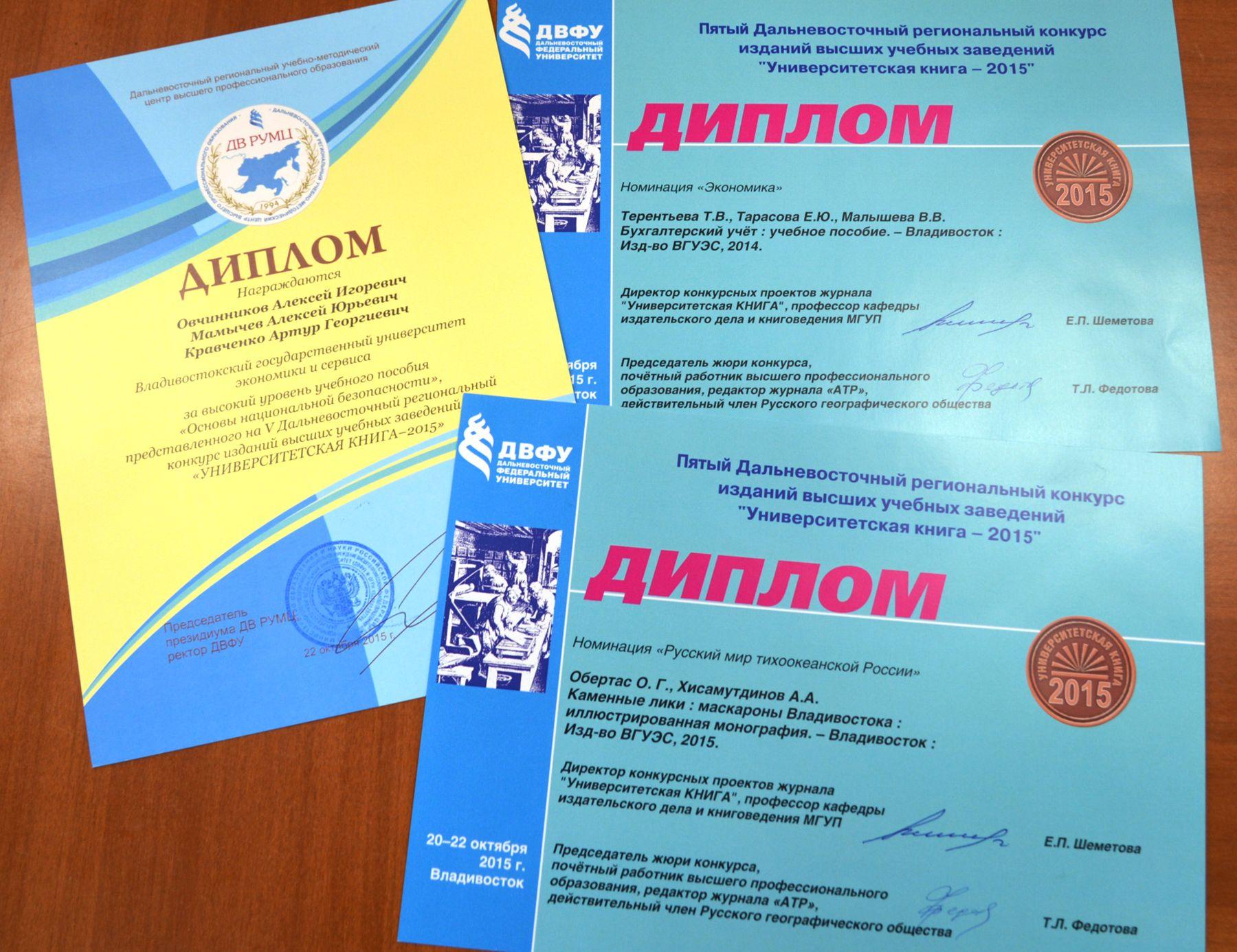 Издания ВГУЭС отмечены дипломами регионального конкурса «Университетская книга – 2015»