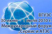 30 июня приглашаются преподаватели, сотрудники и студенты на открытие международного форума «Сервис и АТЭС»