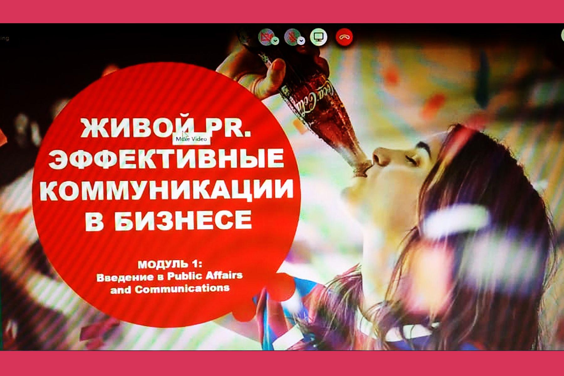 «Живой PR»: новый образовательный интенсив для студентов от партнера ВГУЭС
