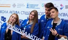 Объявлен конкурс на финансирование проектов в сфере молодежной политики ВГУЭС для студентов и структурных подразделений ВГУЭС