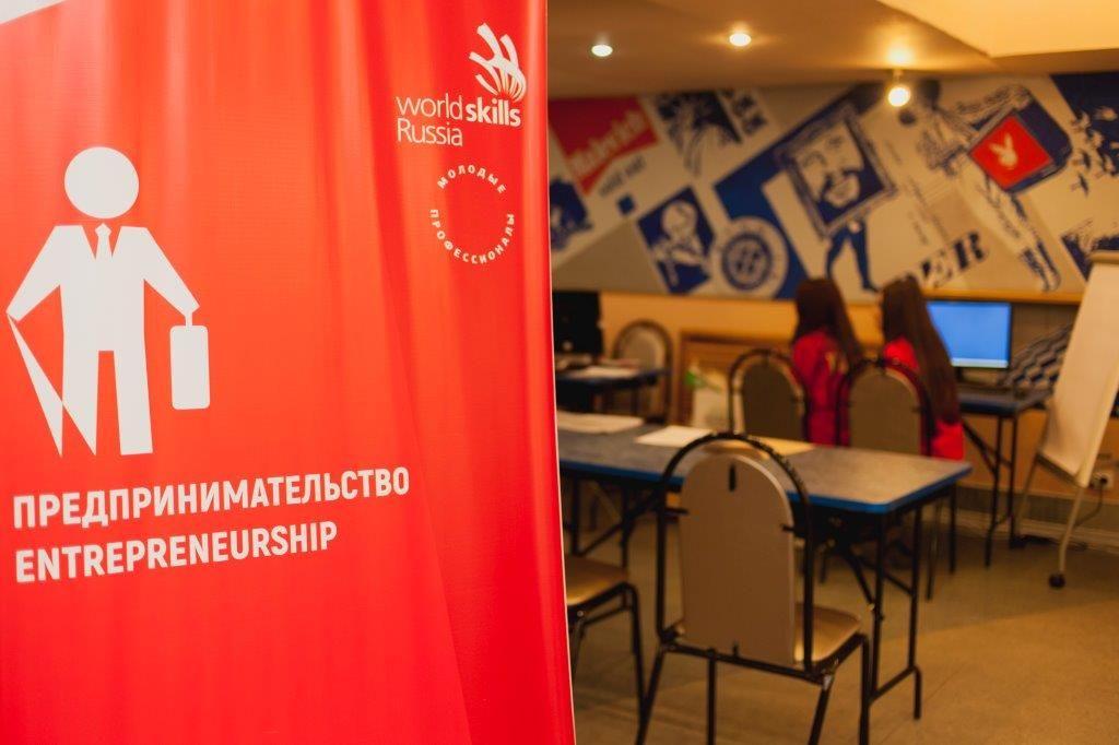 Демонстрационный экзамен по стандартам Ворлдскиллс по компетенции «Предпринимательство»
