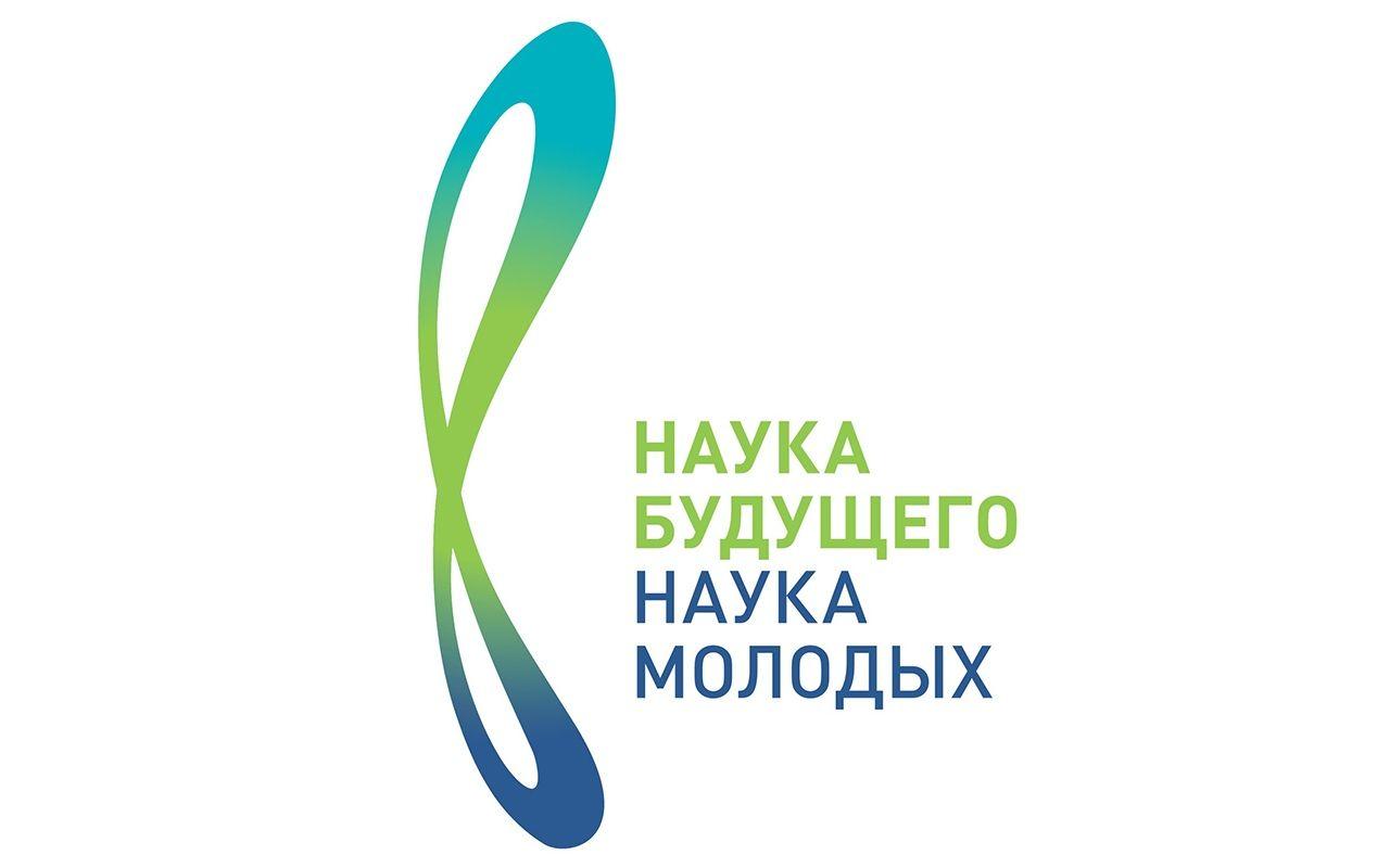 V Всероссийский форум «Наука будущего – наука молодых»