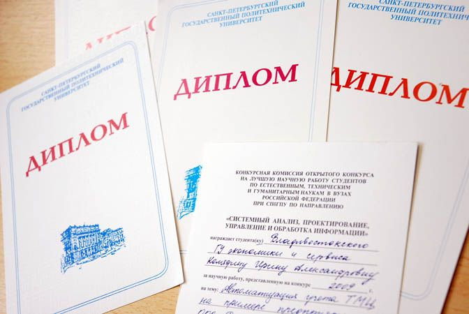 Итоги открытого конкурса на лучшую дипломную работу 2008/2009 учебного года.