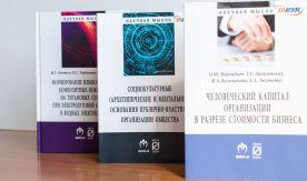 Юбилейная серия изданий к 50-летию ВГУЭС