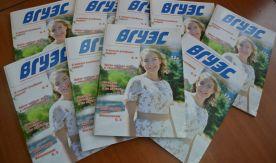 Вышел новый номер журнала «ВГУЭС – территория новых возможностей»