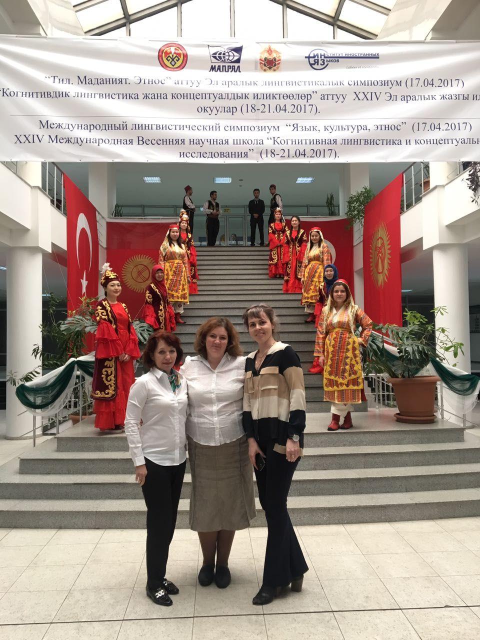 Российские филологи приняли участие в I Международном лингвистическом симпозиуме «Язык, культура, этнос» в Бишкеке