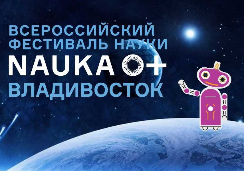 VIII ALL-Russian Festival of Science NAUKA 0+