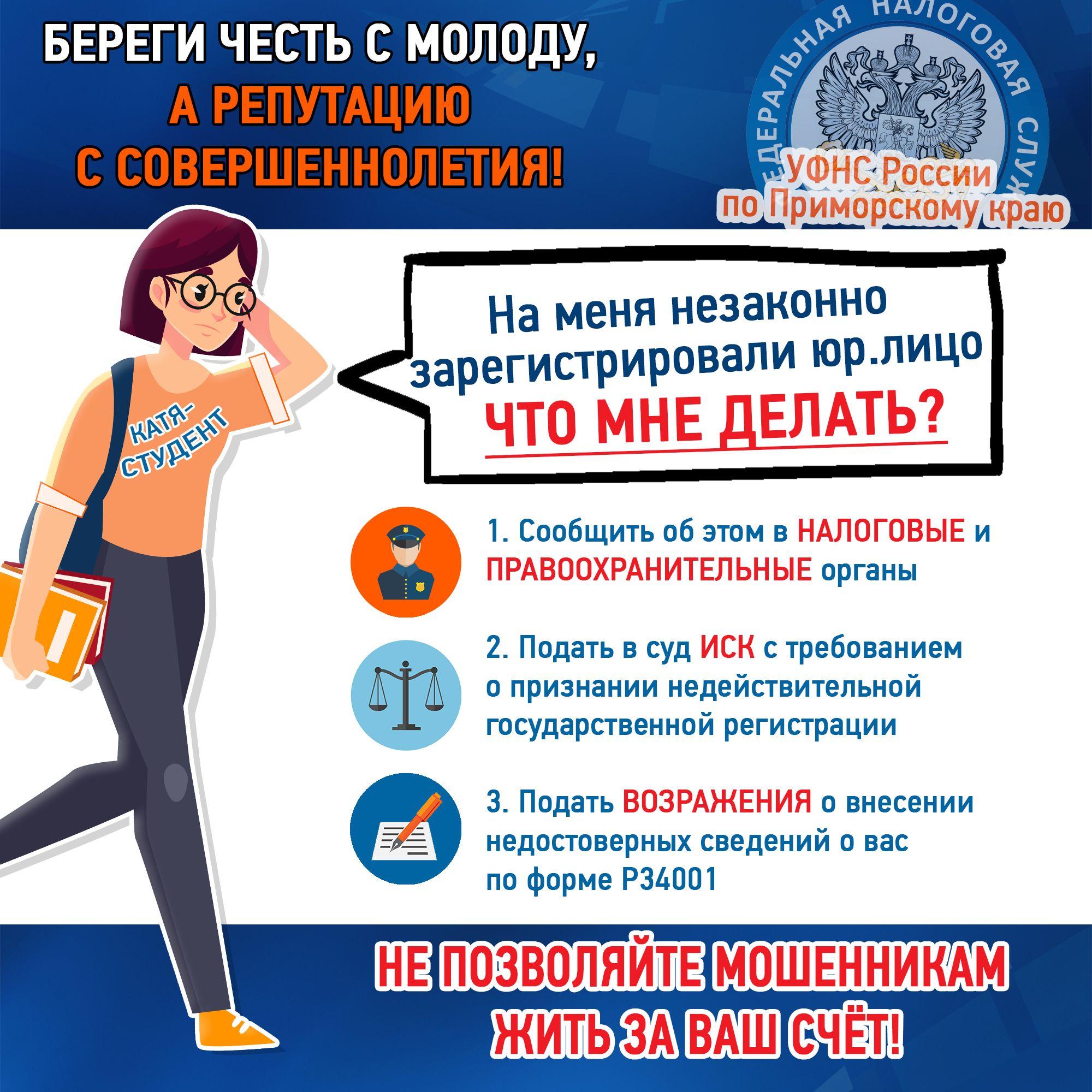 Памятка УФНС России по Приморскому краю о мерах по решению вопроса о незаконной регистрации юридических лиц