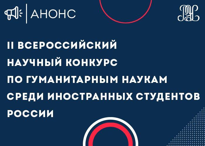 II Всероссийский научный конкурс по гуманитарным наукам среди иностранных студентов России