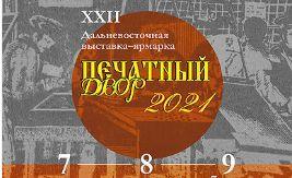 7–9 октября 2021 г. Во Владивостоке состоится 22-я Дальневосточная выставка «Печатный двор»-2021