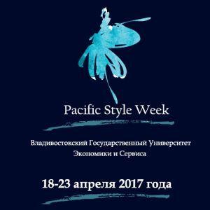 Неделя моды и стиля (Pacific University Style Week).